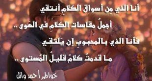 بالصور كلام اشعار حب وغرام , اروع واجمل العبارات عن الحب والغرام 550 12 310x165