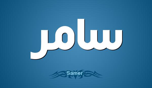 صور ما معنى اسم سامر , معاني الاسماء والكلمات