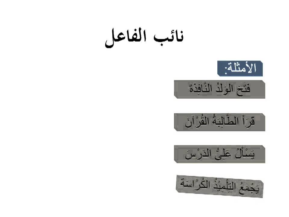 بالصور بحث عن الفاعل ونائب الفاعل , معلومات في نحو اللغه العربيه 6068 1