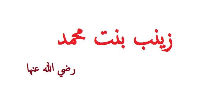 صورة امامه بنت زينب , احفاد النبي