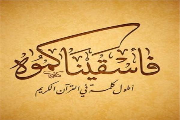 صورة اطول كلمة بالقران الكريم , ماهي اطول كلمه بالقران ومامعناها