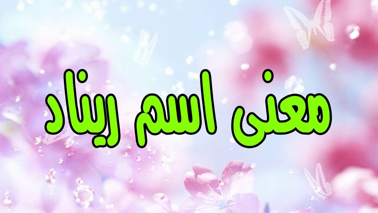 صورة معنى اسم ريناد في المعجم العربي , اجمل الاسماء ومعانيها