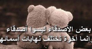 صور اجمل كلام لصديق , اروع الكلمات