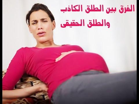 صورة اعراض الولادة المبكرة , الفرق ببين الطلق الكاذب والطلق الولاده