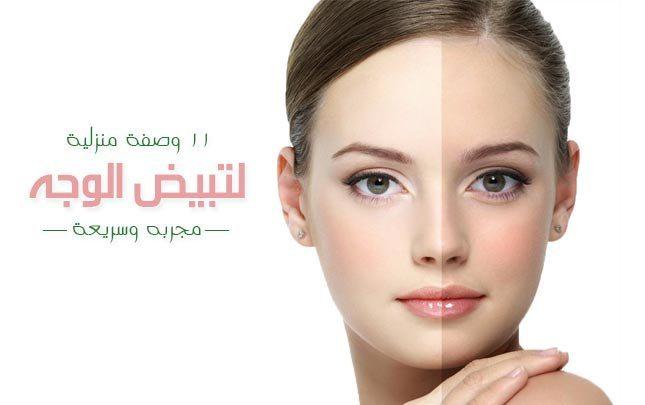 صور وصفة لتبييض الوجه في يوم واحد , اجمل الوصفات لتبييض الوجه