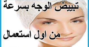 وصفة لتبييض الوجه في يوم واحد , اجمل الوصفات لتبييض الوجه