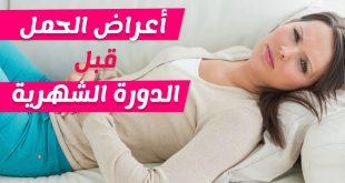بالصور اعراض الحمل الاولى قبل الدورة الشهرية , اعراض الحمل واسباب انقطاع الطمث 6241 4 310x165