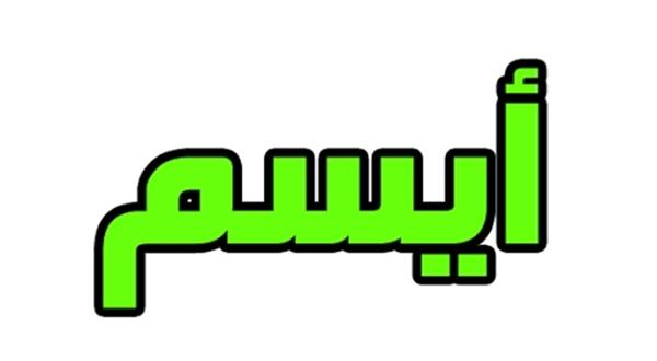 صورة معنى اسم ايسم , معاني الاسماء والكلمات