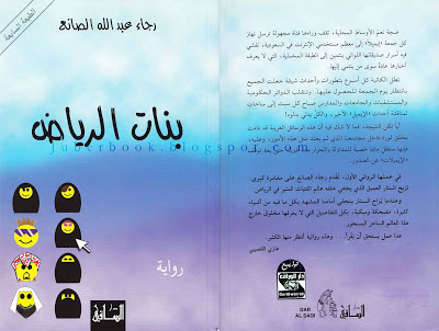 صورة افضل الروايات السعوديه , اروع الروايات السعوديه