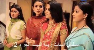 بالصور البنات ذينة البيت , اجمل المسلسلات الهنديه 6323 3 310x165