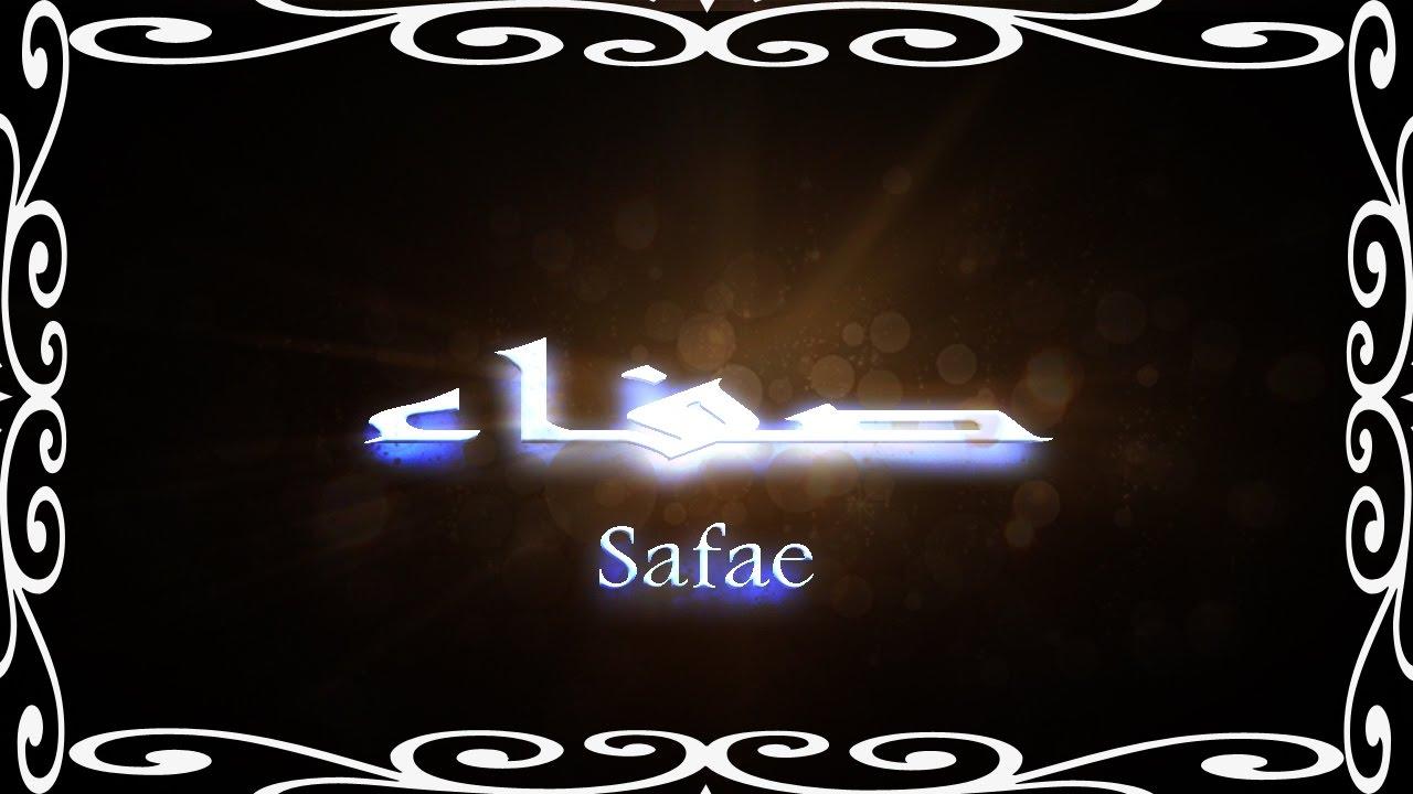 صورة معنى اسم صفاء , تعريف الاسماء