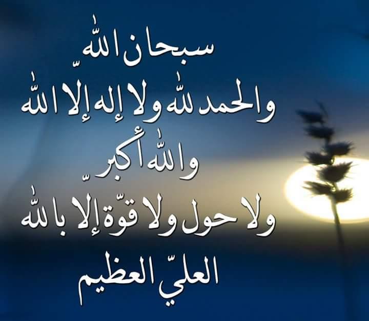 صورة صور سبحان اللة , اجمل صور لفظ الجلاله
