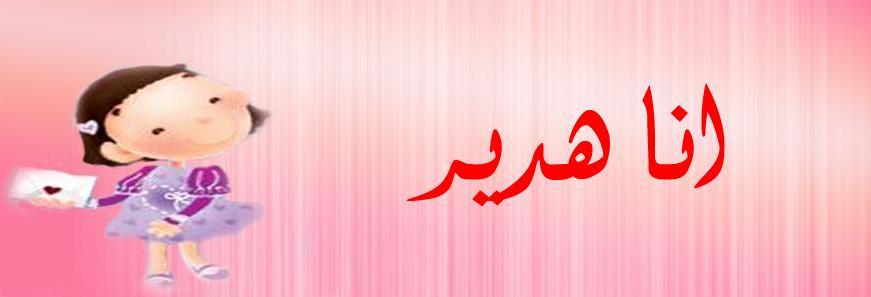 صورة معنى اسم هدير , معاني الاسماء