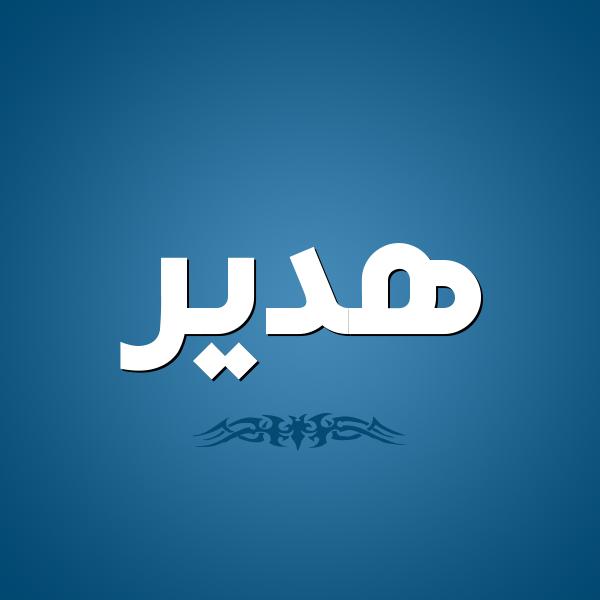 صور معنى اسم هدير , معاني الاسماء