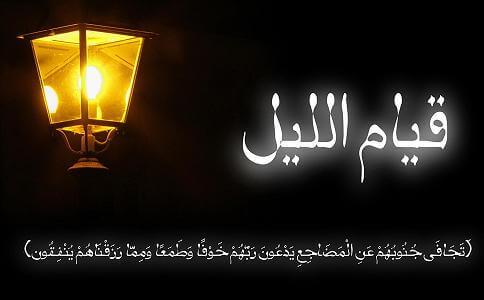 صورة دعاء قيام الليل مكتوب , اجمل الادعيه