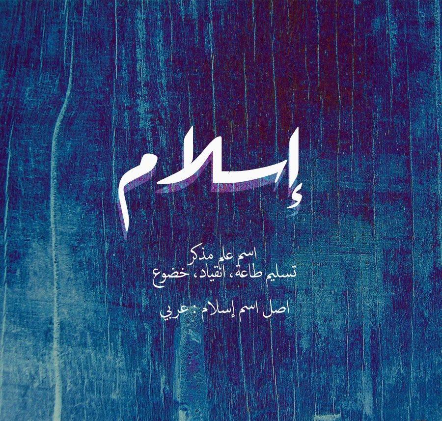 صورة خلفيات اسم اسلام , اجمل خلفيات تحتوي على اسم اسلام المميز