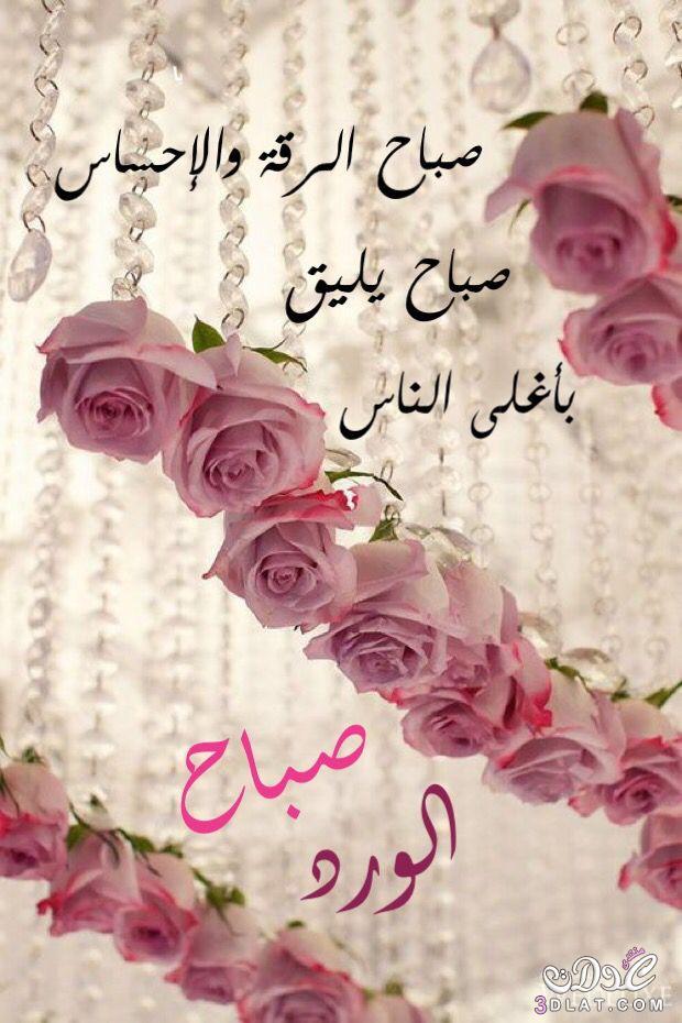 صورة رسالة صباحية للزوج , رسائل للزوج احلي صباح 6672