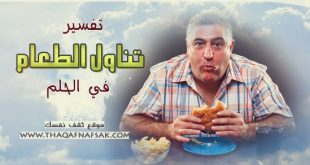 صورة اكل الطعام في المنام , رؤيه تناول الطعام