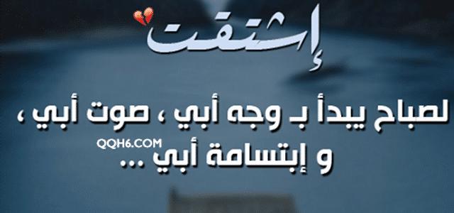 بالصور اشعار عن الاب حزينه , شعر حزين عن الاب 6749 1