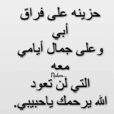 بالصور اشعار عن الاب حزينه , شعر حزين عن الاب 6749 10