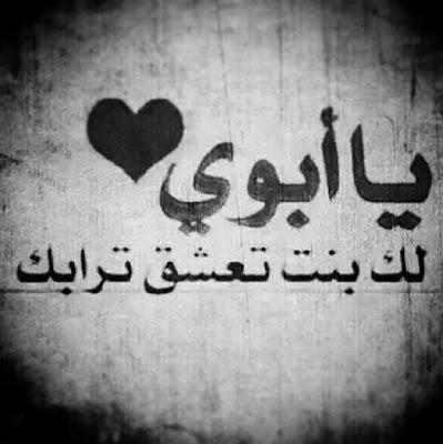 بالصور اشعار عن الاب حزينه , شعر حزين عن الاب 6749 11