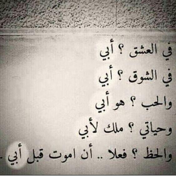 بالصور اشعار عن الاب حزينه , شعر حزين عن الاب 6749 2