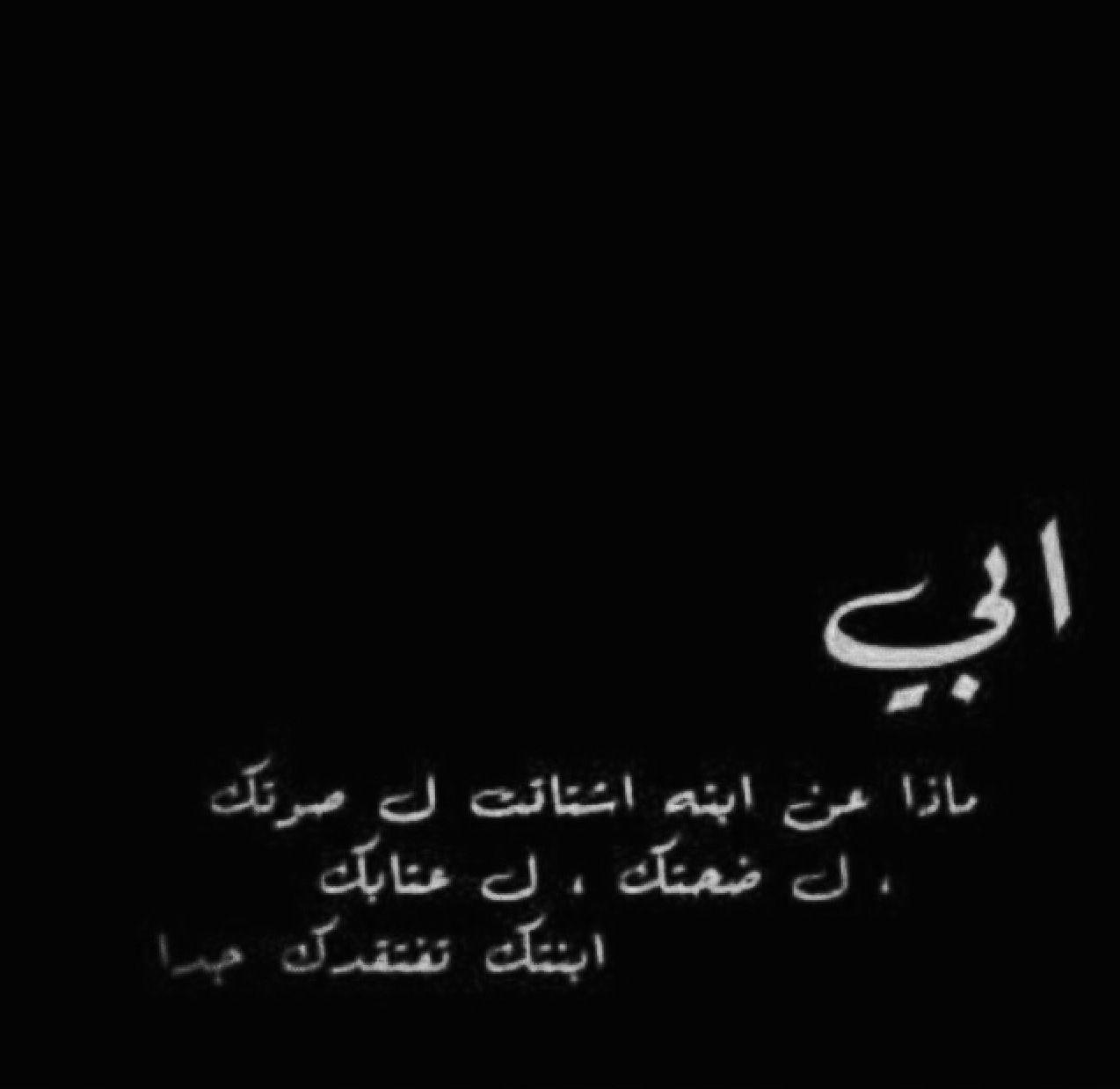 بالصور اشعار عن الاب حزينه , شعر حزين عن الاب 6749 6