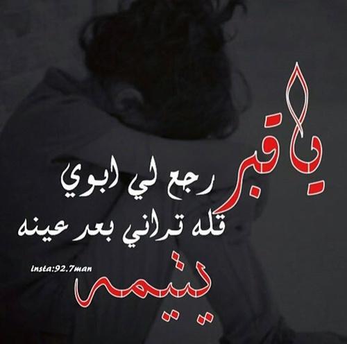 بالصور اشعار عن الاب حزينه , شعر حزين عن الاب 6749 7
