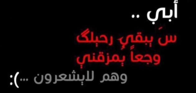بالصور اشعار عن الاب حزينه , شعر حزين عن الاب 6749 8