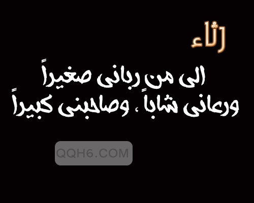 بالصور اشعار عن الاب حزينه , شعر حزين عن الاب 6749