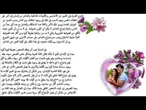 بالصور التعبير عن المشاعر , ارق التعبيرات الرقيقة عن الحب والمشاعر 119 3