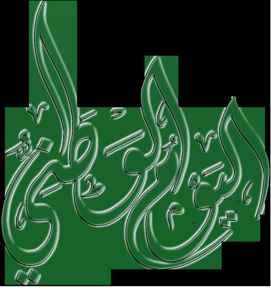 صورة رسومات لليوم الوطني , رسم لليوم الوطنى فى السعوديه