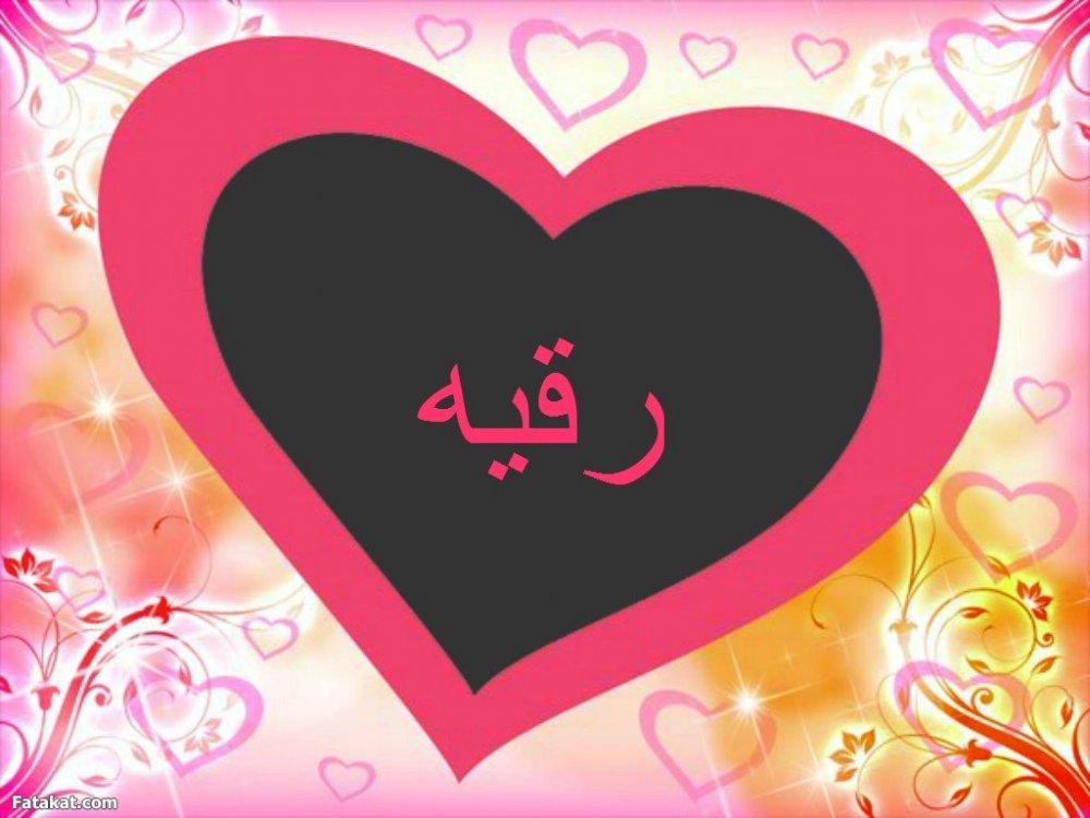بالصور اسماء بنات بحرف ال ر , الراء واجمل اسماء تبدا بهذا الحرف 1312 10