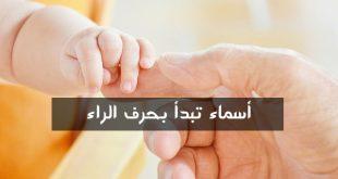 صورة اسماء بنات بحرف ال ر , الراء واجمل اسماء تبدا بهذا الحرف