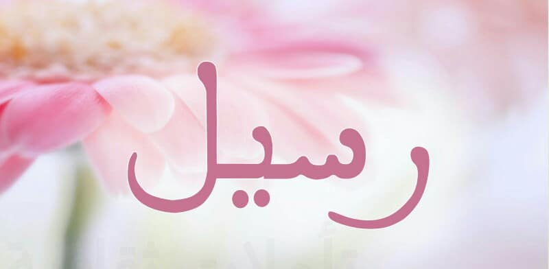 بالصور اسماء بنات بحرف ال ر , الراء واجمل اسماء تبدا بهذا الحرف 1312 2