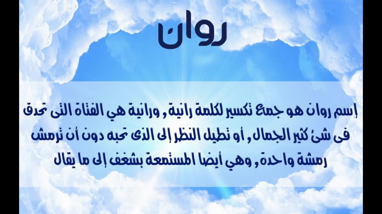 بالصور اسماء بنات بحرف ال ر , الراء واجمل اسماء تبدا بهذا الحرف 1312 3