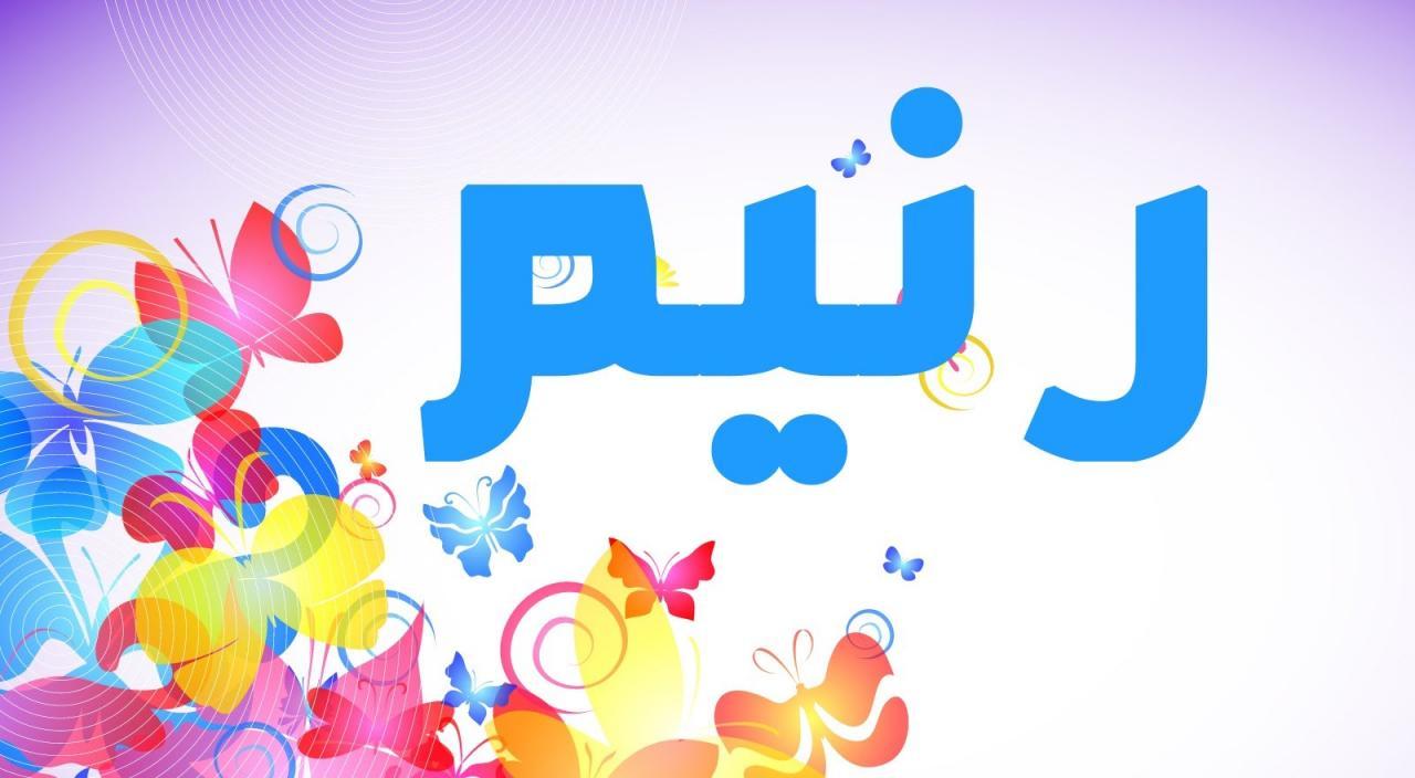 بالصور اسماء بنات بحرف ال ر , الراء واجمل اسماء تبدا بهذا الحرف 1312 4
