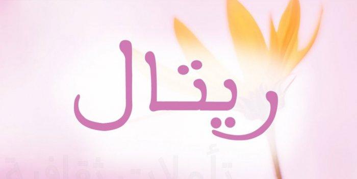 بالصور اسماء بنات بحرف ال ر , الراء واجمل اسماء تبدا بهذا الحرف 1312 5