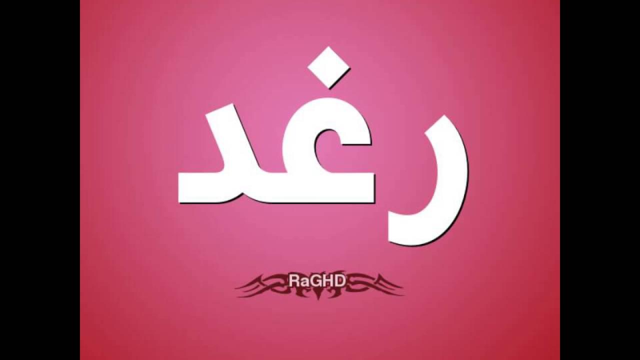 بالصور اسماء بنات بحرف ال ر , الراء واجمل اسماء تبدا بهذا الحرف 1312 7