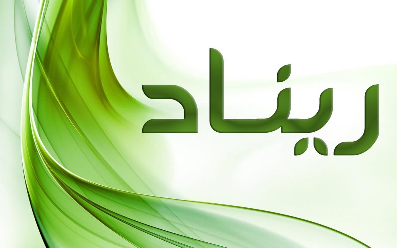 بالصور اسماء بنات بحرف ال ر , الراء واجمل اسماء تبدا بهذا الحرف 1312 9