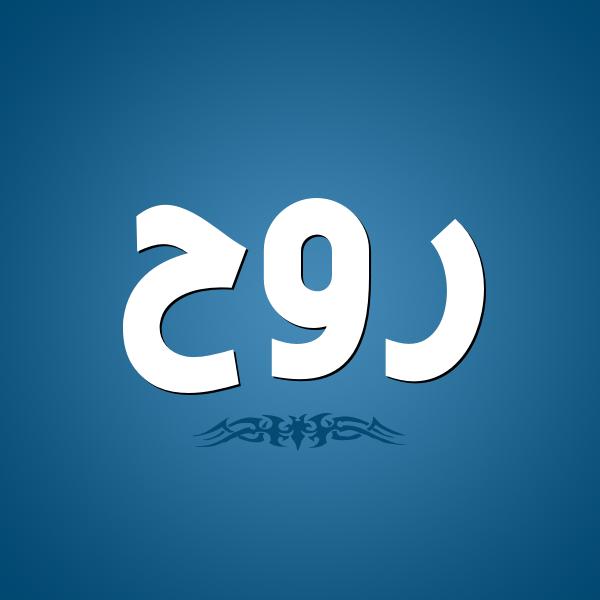 بالصور اسماء بنات بحرف ال ر , الراء واجمل اسماء تبدا بهذا الحرف 1312