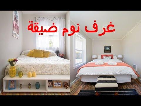 بالصور غرف نوم مودرن مساحات صغيرة , اروع وارق الغرف النوم المودرن 137 10