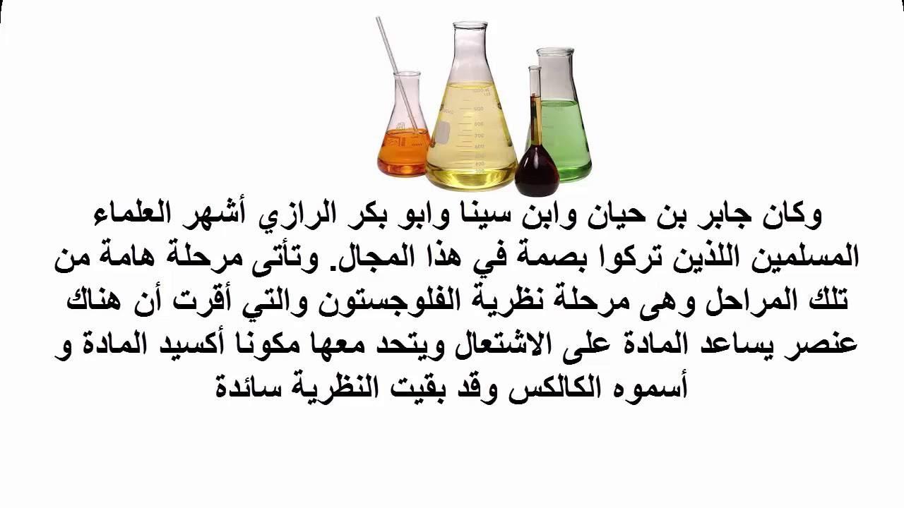 معلومات غريبة عن الكيمياء ما هى الكيمياء وتركيبتها احلام مراهقات