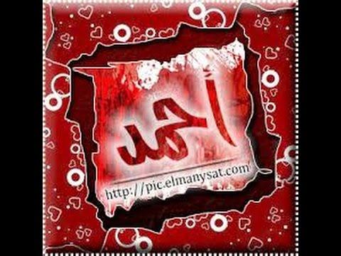 بالصور صور اسم احمد , ارق واروع الاسماء الجميلة 148 5