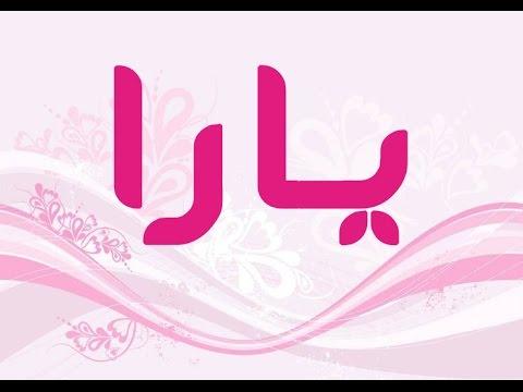 بالصور صور باسم يارا , اروع واجمل الاسماء الجميلة 149 1