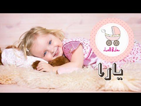 بالصور صور باسم يارا , اروع واجمل الاسماء الجميلة 149 10