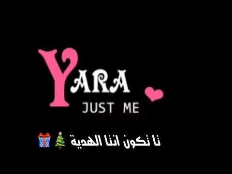 بالصور صور باسم يارا , اروع واجمل الاسماء الجميلة 149 2