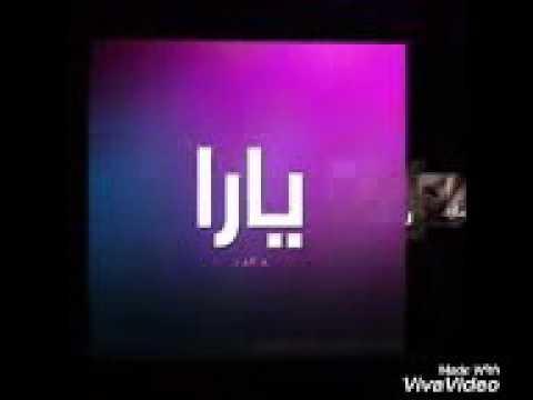 بالصور صور باسم يارا , اروع واجمل الاسماء الجميلة 149 7