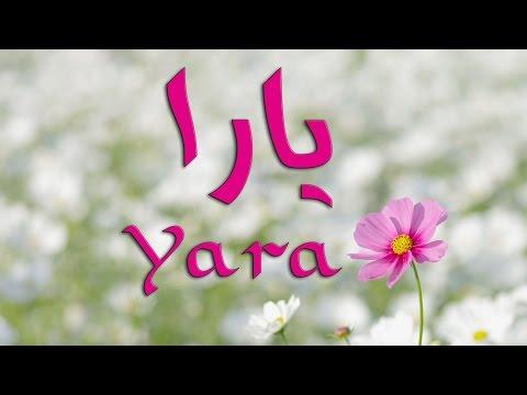 بالصور صور باسم يارا , اروع واجمل الاسماء الجميلة 149 9