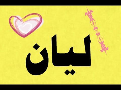 بالصور معنى اسم ليان في اللغة العربية , اروع واجمل الاسماء الرقيقة 154 1